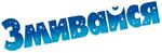 Flushed Away - logo (Ukrainian)