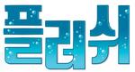 Flushed Away - logo (Korean)