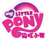 My Little Pony Friendship Is Magic - logo (Taiwanese Mandarin)