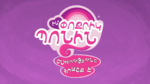 My Little Pony Friendship Is Magic - title card (Armenian)