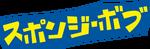 SpongeBob SquarePants - logo (Japanese)