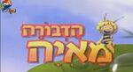 Maya the bee Hebrew