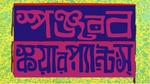 SpongeBob SquarePants - logo (Bengali)