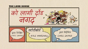 Hindi Loud House Title Card