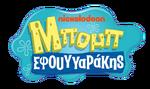 SpongeBob SquarePants - 2018 logo (Greek)