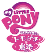 My Little Pony Friendship Is Magic - logo (Japanese)