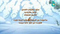 Lassie (Arabic) - Credits -2
