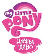 My Little Pony Friendship Is Magic - logo (Ukrainian)