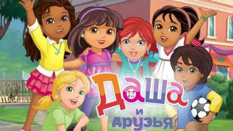 Dora and Friends Into the City! - theme song (Russian)