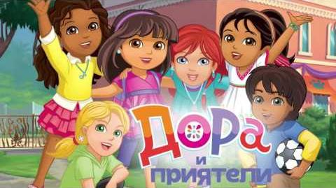 Dora and Friends Into the City! - theme song (Bulgarian)