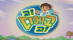 Go Diego Go! - title card (Korean)