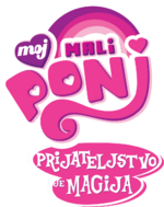 My Little Pony Friendship Is Magic - fanmade logo (Serbian, Mini)