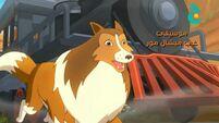 Lassie (Arabic) - Credits -5
