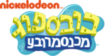 SpongeBob SquarePants - 2009 logo (Hebrew)