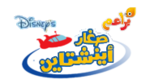 صغار أينشتاين - logo (Arabic)