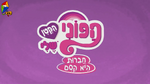 My Little Pony Friendship Is Magic - title card (Hebrew, second version)
