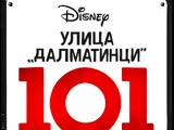 """Улица """"Далматинци"""" 101"""