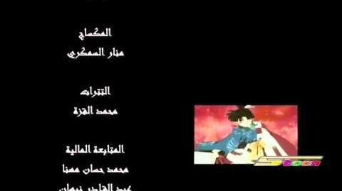 Inuyasha arabic ending