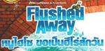 Flushed Away - logo (Thai)
