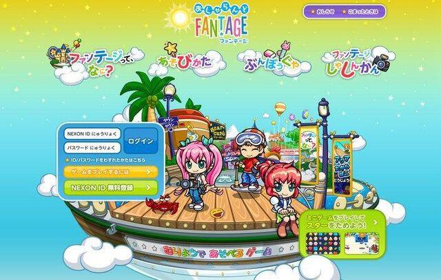 File:Fantage Japan.jpg