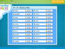 Japan server