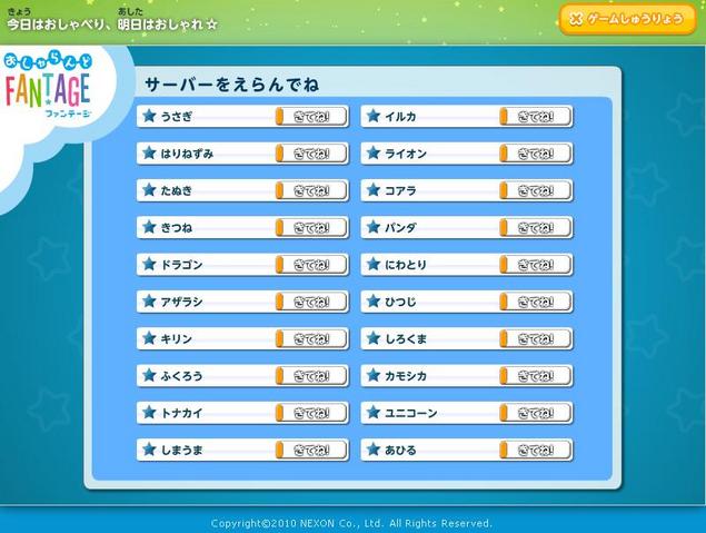 File:Japan server.png