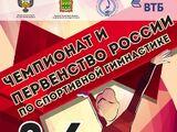 2014 Russian Championships