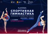 2020 Russian Championships