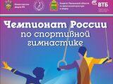 2015 Russian Championships