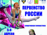 2017 Russian Junior Championships