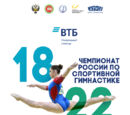 2018 Russian Championships