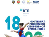 2018 Russian Championships