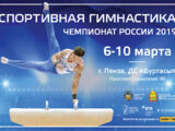 2019 Russian Championships