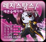 163px-BtDemon