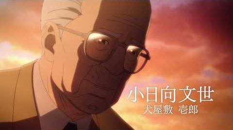 Inuyashiki Trailer