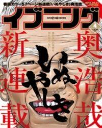 Inuyashiki cover