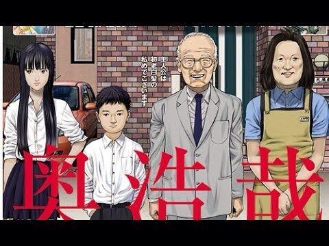 File:Inuyahiki.jpg