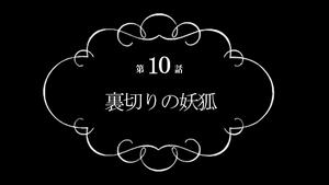 Episode10