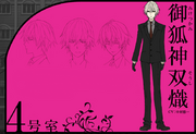 Character Soushi Miketsukami