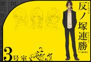 Character Renshou Sorinozuka