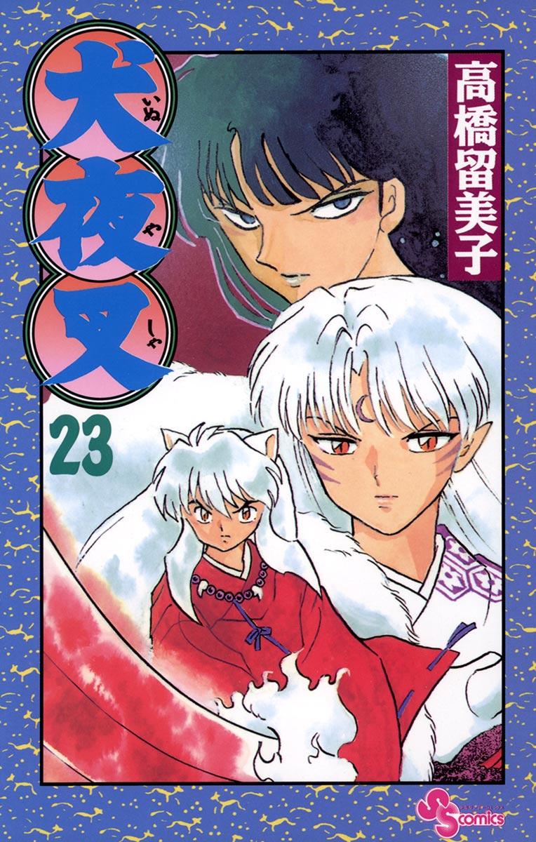 ShogakukanVol23