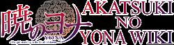 Akatsuki-no-Yona-wordmark