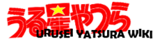 UruseiYatsura wiki wordmark