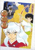 犬夜叉附加DVD特别版第1卷