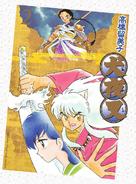 犬夜叉附加DVD特别版第2卷