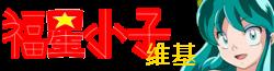 Urusei Yatsura Logo