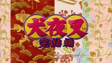 InuYasha Kanketsu-hen