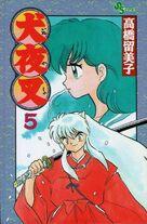 ShogakukanVol5