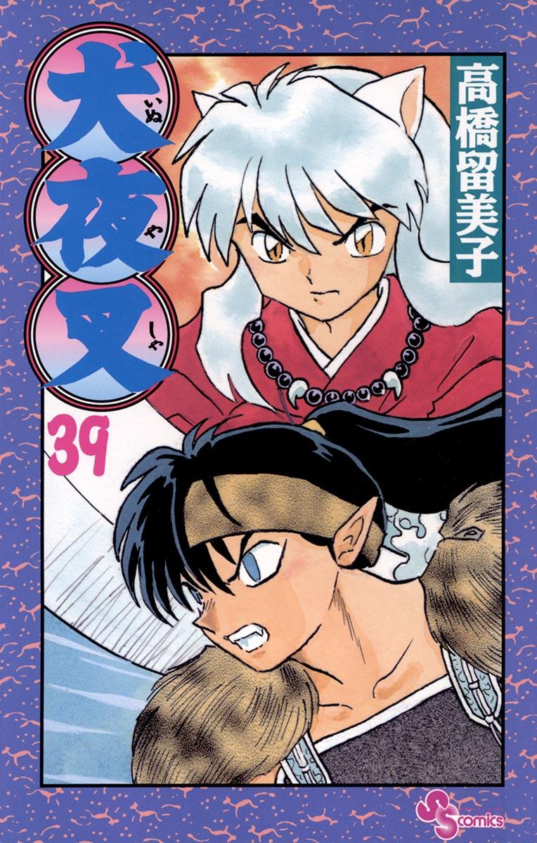 ShogakukanVol39