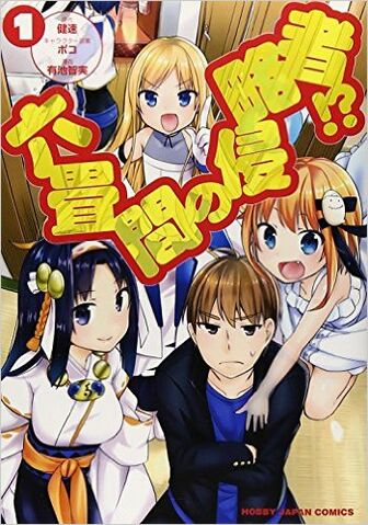 File:Manga Vol 1.jpg